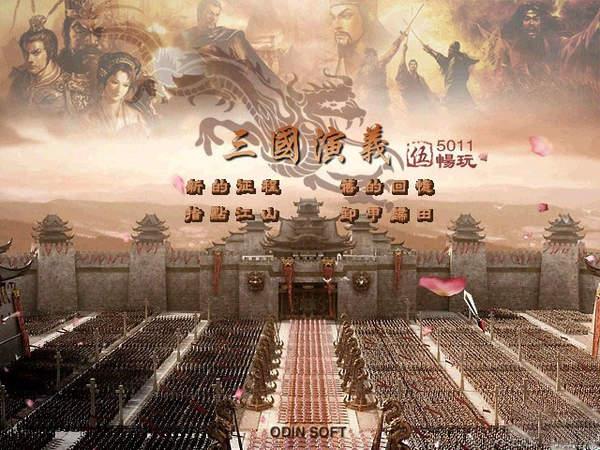 三国演义5011畅玩版