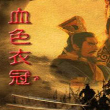 三国志11血色衣冠最新版