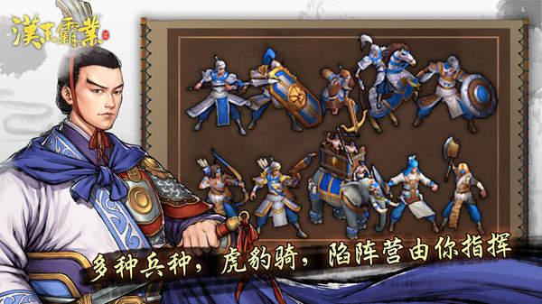 汉末霸业中文版
