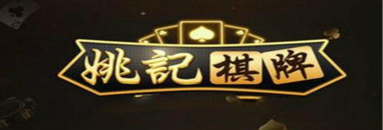 0158姚记棋牌官网版-姚记棋牌0158送77金币官网版-0158姚记棋牌游戏合集