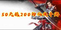 50抵200的仙侠手游