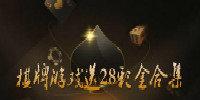 棋牌游戏送28彩金合集2020-登录送28彩金的棋牌游戏合集