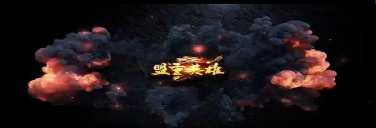 盟重英雄传奇系列大全-永浩代言版本盟重英雄传奇-盟重英雄传奇系列合集