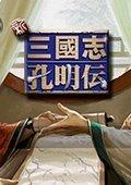 新三国志孔明传完整版