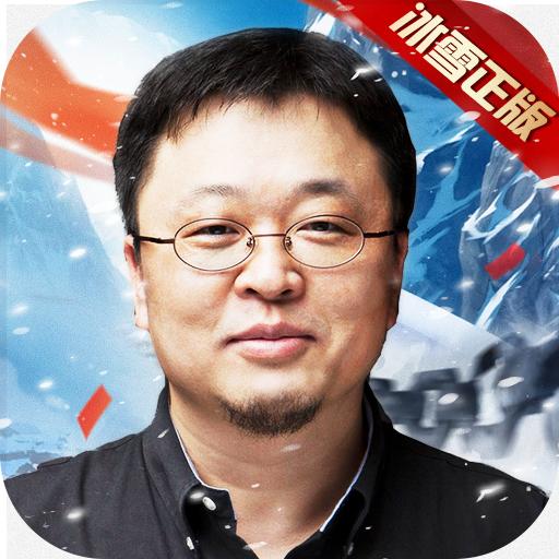 冰雪之城传奇盟重英雄