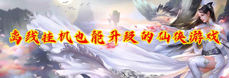 离线挂机也能升级的仙侠手游-放置挂机升级手游合集-可离线升级仙侠游戏