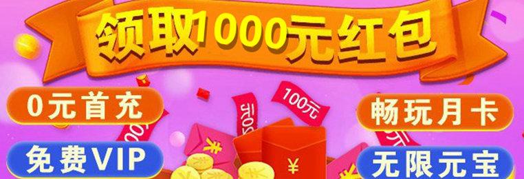 最高领千元红包的仙侠手游合集-可以领1000元红包的仙侠手游-千元额度红包的仙侠游戏