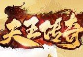 天王传奇巨龙战歌传奇