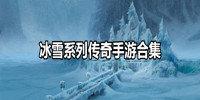 冰雪系列传奇手游大全-冰雪复古系列传奇合集-冰雪传奇全部版本大全