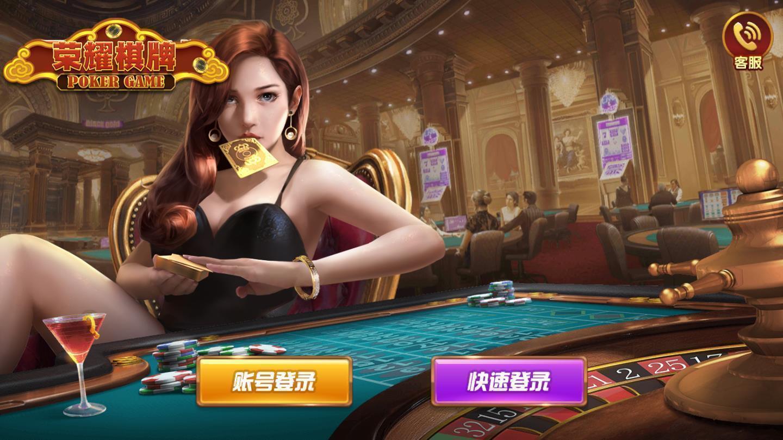 荣耀棋牌2017最新版
