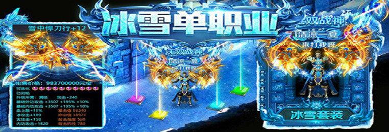 冰雪赤血屠龙-冰雪单职业之赤血屠龙-冰雪赤血屠龙系列游戏合集