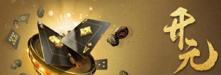 棋牌娱乐开元登录送金币-开局就送金币的开元游戏-开元游戏注册送金币