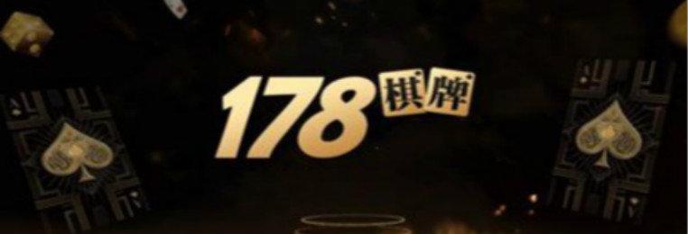 178棋牌送178金币游戏合集-178棋牌注册送178彩金全部版本