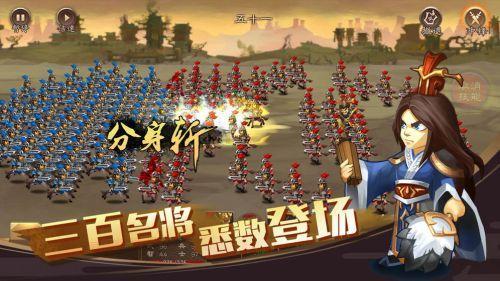 单机三国志4正版