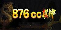876cc棋牌十周年官方版-876cc棋牌安卓版-876cc棋牌所有版本
