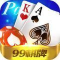99棋牌游戏手机版