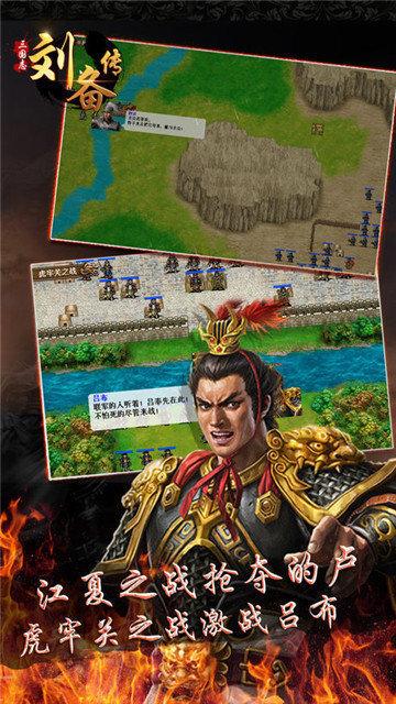 三国志刘备传最新版