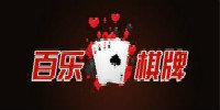 百乐棋牌官网版-百乐棋牌送18金币-百乐棋牌全部版本