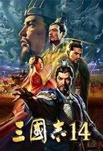 三国志14英雄的苍穹