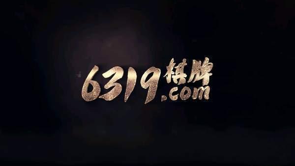 6319棋牌送金版