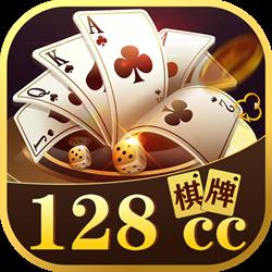128cc棋牌官网版