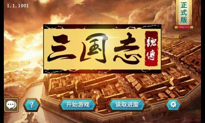 三国志魏传最新版