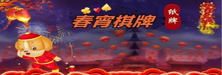 春宵娱乐棋牌-春宵娱乐棋牌官网版-春宵娱乐棋牌游戏合集