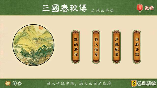三国春秋传变态修改版