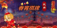 春宵棋牌娱乐-春宵棋牌娱乐官网版-春宵棋牌娱乐所有版本