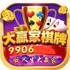 9906棋牌官网版