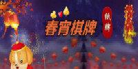 春宵棋牌游戏-春宵棋牌红包雨-春宵棋牌红包雨版本合集