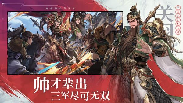 三国志幻想大陆新版