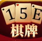 15E棋牌官网版