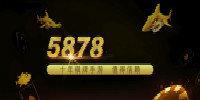 5878棋牌最新版-5878棋牌送588金币-5878棋牌游戏合集