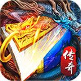 天战传奇官网版