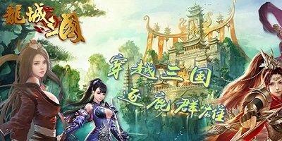 龙城三国游戏专区