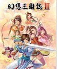 幻想三国志2官方版