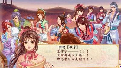 幻想三国志3安卓版