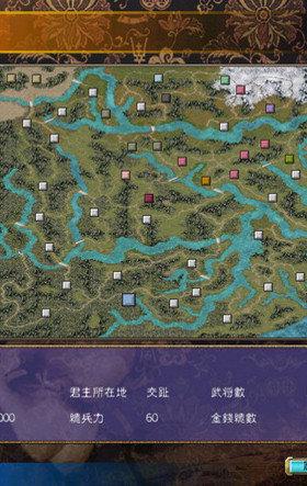 三国群英传5安卓官网版