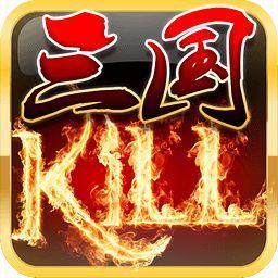 单机三国kill