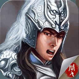 三国赵云传1