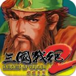 三国战纪2群雄争霸安卓版