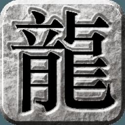 复古龙城传奇手游官方版