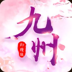 九州幻境城手游