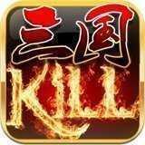 三国kill最新版安卓版