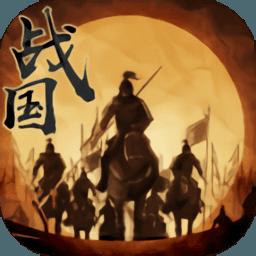 战国征服者七雄争霸最新版本