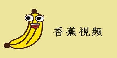 香蕉视频相关版本合集