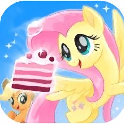 小马宝莉的蛋糕店手机版