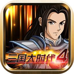 三国大时代4不闪退版7.0