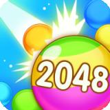 球球爱消除2048